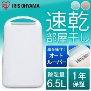 [検索用:コンプレッサー コンプレッサー方式 コンプレッサー式 かわいい 洗濯物 衣料乾燥除湿機 衣...