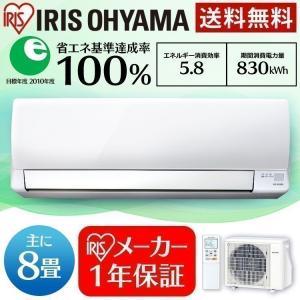 エアコン 8畳 エアコン8畳用 最安値 アイリスオーヤマ ルームエアコン 冷暖房エアコン 暖房 冷房 省エネ IRA-2502A 2.5kW(取付工事無)|bestexcel