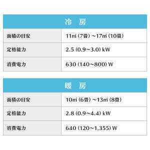 エアコン 8畳 エアコン8畳用 最安値 アイリスオーヤマ ルームエアコン 冷暖房エアコン 暖房 冷房 省エネ IRA-2502A 2.5kW(取付工事無)|bestexcel|14