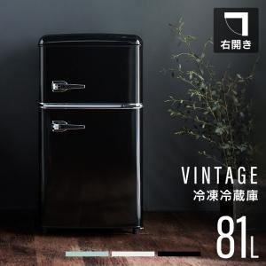冷蔵庫 一人暮らし 二人暮らし 一人暮らし用 2ドア 新品  冷凍 冷蔵 81L ノンフロン冷凍冷蔵庫 新生活 AF81-W NRSD-8A-B アイリスオーヤマ