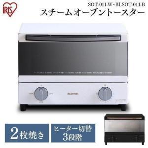 トースター オーブントースター アイリスオーヤマ 安い おしゃれ トースター 2枚 スチームトースター 新生活 SOT-011-W|bestexcel