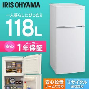 冷蔵庫 ノンフロン冷蔵庫 ノンフロン 2ドア 118L コンパクト シンプル 新生活 一人暮らし 省...