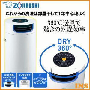除湿機  衣類乾燥除湿器 衣類乾燥機 本体 洗濯 除湿機 湿気取り RJXA70 WL 象印|bestexcel