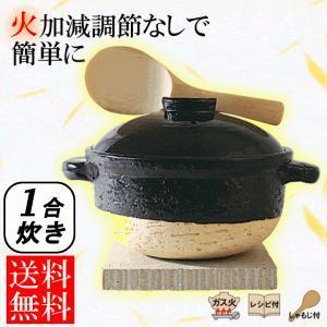 全品P10倍以上★伊賀焼 かまどさん 1合炊き CT-02 直火専用ご飯土鍋