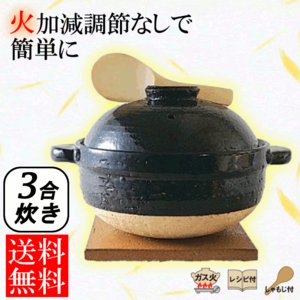 全品P10倍以上★伊賀焼 かまどさん 3合炊き CT-01 直火専用ご飯土鍋
