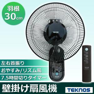 扇風機 おしゃれ 壁掛け扇風機 リモコン タイマー 30cm...