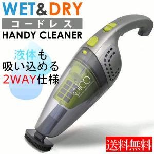 掃除機 ハンディクリーナー Wet&Dry コードレス ハンディ クリーナー Pico VS-6003 ガンメタ|bestexcel