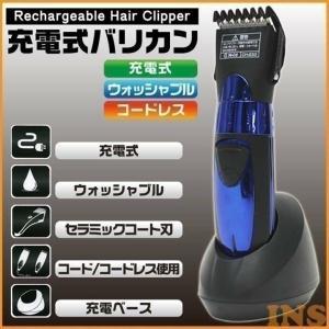 バリカン 充電式バリカン 充電式 ウォッシャブル コードレス 防水 10段階 散髪 セルフカット 角刈り 刈り上げ おしゃれ 静音 PR-1040 HIRO
