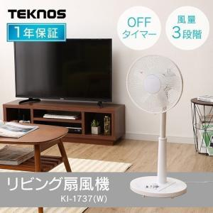 扇風機 首振り 高さ調節可能 夏 リビングメカ式扇風機 KI-1730-W TEKNOS (D):予約品|bestexcel