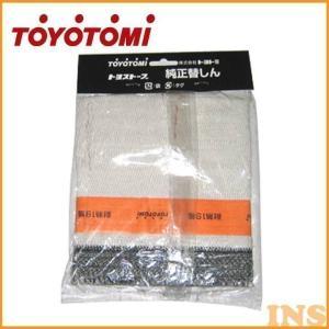 トヨトミ石油ストーブ用 第19種芯 TTS-19 トヨトミ (D)|bestexcel