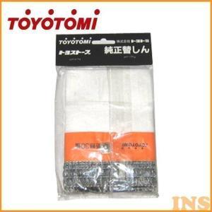 トヨトミ石油ストーブ用 第30種芯 TTS-30 トヨトミ (D)|bestexcel