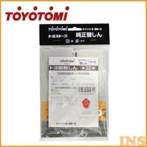 トヨトミ石油ストーブ用 第32種芯 TTS-32 トヨトミ (D)|bestexcel