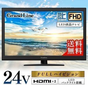 テレビ TV 24型 24インチ フルハイビジョン 高画質 液晶テレビ 地デジ フルハイビジョン液晶テレビ 小型 LEDバックライト 24V型|bestexcel
