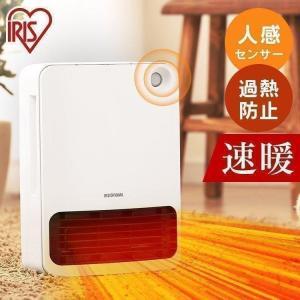 ヒーター 小型 省エネ アイリスオーヤマ セラミックファンヒーター セラミックヒーター 電気代 1200w 人感 人感センサー 暖房 暖房器具
