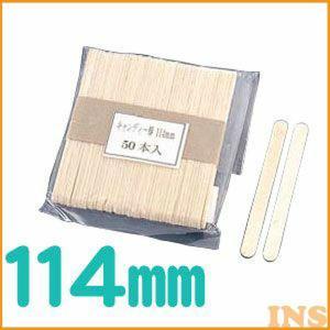木製アイススティック棒(50本束)FKY0402...の商品画像