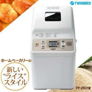 ホームベーカリー ツインバード 手作り パン 米 ご飯 もち 餅 米粉 人気 ランキング  PY-E631W|bestexcel|02
