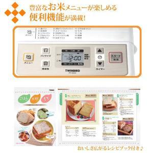 ホームベーカリー ツインバード 手作り パン 米 ご飯 もち 餅 米粉 人気 ランキング  PY-E631W|bestexcel|03