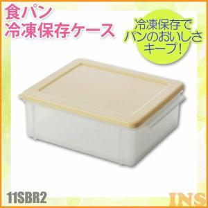 冷凍保存でパンのおいしさそのまま。冷凍庫での押しつぶれを防ぎます。食パン8枚切3枚、5・6枚切2枚が...