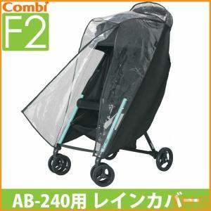 ベビーカー レインカバー コンビ ベビーカー F2 AB-240用 レインカバー