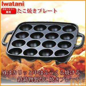 カセットコンロ イワタニ カセットコンロ カセットフー専用 たこ焼きプレート CB-P-T 卓上コンロ カセットガス D