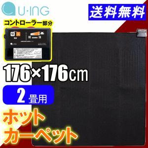 ホットカーペット ホットマット 単体カーペット UC-20G 2畳用 人気 ランキング|bestexcel