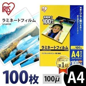 ラミネートフィルム A4 100枚 LZ-A4100 厚さ100μm アイリスオーヤマ
