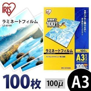 ラミネートフィルム A3 100枚 LZ-A3100 厚さ100μm アイリスオーヤマ|bestexcel