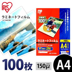 ラミネートフィルム A4 LZ-5A4100 100枚入 150マイクロメーター アイリスオーヤマ