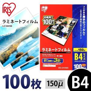 ラミネートフィルム B4 100枚 LZ-5B4100 150マイクロメーター アイリスオーヤマ