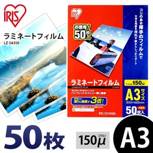 ラミネートフィルム a3 A3 150μ 50枚 A3サイズ 150ミクロン ラミネーター フィルム LZ-5A350 アイリスオーヤマ (あすつく) bestexcel