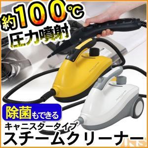 スチームクリーナー アイリスオーヤマ 掃除用品 掃除器具 加圧噴射方式 キャニスタータイプ STM-415 掃除機 高圧洗浄機