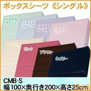 カラーボックスシーツ ベッドシーツ シングル 100×200×25cm CMB-S 全8色  アイリ...