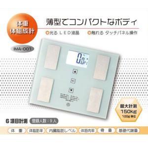 体重計 内蔵脂肪 体脂肪 体組成計 安い  IMA-001 セール 人気 ランキング 新生活 ダイエット 体型維持 充実 機能|bestexcel|03