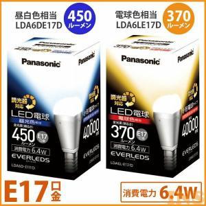 LED電球 e17 調光 Panasonic EVERLEDS エバーレッズ LED電球 小形電球 LDA6DE17D・LDA6LE17D 昼白色 電球色 E17 LED (セール)D