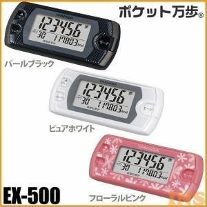 歩数計 ポケットまんぽ ポケット万歩 EX-5...の関連商品3