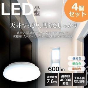 シーリングライト LED 小型 4個セット 玄関 廊下 階段 クローゼット 工事不要 電球 薄型 電気 600lm 電球色 昼白色 昼光色 アイリスオーヤマ SCL6L-UU|bestexcel