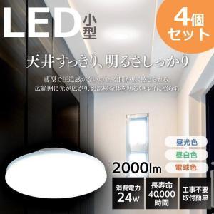 シーリングライト LED 小型 4個セット 玄関 廊下 階段 クローゼット 工事不要 電球 薄型 電気 2000lm 電球色 昼白色 昼光色 アイリスオーヤマ SCL20L-UU|bestexcel