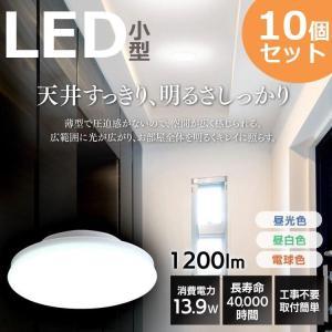 シーリングライト LED 小型 10個セット 玄関 廊下 階段 クローゼット 工事不要 電球 薄型 電気 1200lm 電球色 昼白色 昼光色 アイリスオーヤマ SCL12L-UU|bestexcel