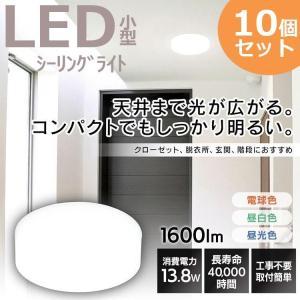 (10個セット)小型シーリングライト メタルサーキットシリーズ 1600lm SCL16L-MCHL SCL16N-MCHL SCL16D-MCHL 電球色 昼白色 昼光色 アイリスオーヤマ|bestexcel