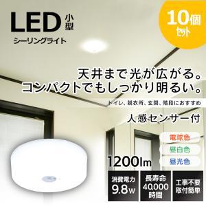 (10個セット)小型シーリングライト メタルサーキットシリーズ 1200lm 人感センサー付 電球色 昼白色 昼光色 アイリスオーヤマ|bestexcel
