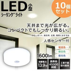 (10個セット)小型シーリングライト メタルサーキットシリーズ 1600lm 人感センサー付 電球色 昼白色 昼光色 アイリスオーヤマ|bestexcel