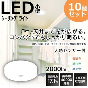 (10個セット)小型シーリングライト メタルサーキットシリーズ 2000lm 人感センサー付 電球色 昼白色 昼光色 アイリスオーヤマ|bestexcel