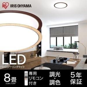シーリングライト LED おしゃれ 8畳 木目 CL8DL-5.0WF-M 調光 調色 アイリスオーヤマ(あすつく)|bestexcel
