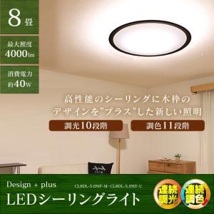 シーリングライト LED おしゃれ 8畳 木目 CL8DL-5.0WF-M 調光 調色 アイリスオーヤマ(ast) bestexcel 02