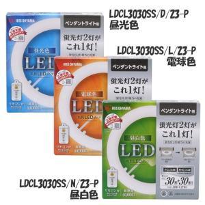 (在庫処分)丸形LEDランプ 蛍光灯 ペンダント用 30形+30形 昼光色・昼白色・電球色 アイリスオーヤマ|bestexcel|02