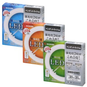 (在庫処分)丸形LEDランプ 蛍光灯 ペンダント用 30形+30形 昼光色・昼白色・電球色 アイリスオーヤマ|bestexcel|03