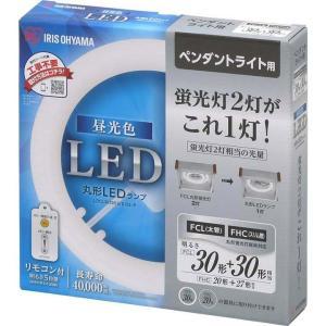 (在庫処分)丸形LEDランプ 蛍光灯 ペンダント用 30形+30形 昼光色・昼白色・電球色 アイリスオーヤマ|bestexcel|05