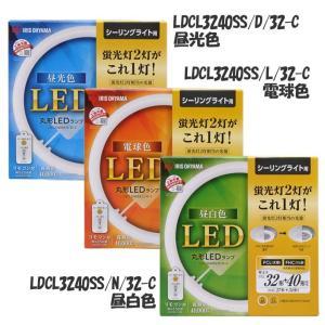 (在庫処分)丸形LEDランプ 蛍光灯 シーリング用 32形+40形 昼光色・昼白色・電球色 アイリスオーヤマ|bestexcel|02