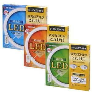 (在庫処分)丸形LEDランプ 蛍光灯 シーリング用 32形+40形 昼光色・昼白色・電球色 アイリスオーヤマ|bestexcel|03