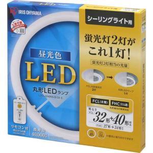 (在庫処分)丸形LEDランプ 蛍光灯 シーリング用 32形+40形 昼光色・昼白色・電球色 アイリスオーヤマ|bestexcel|05